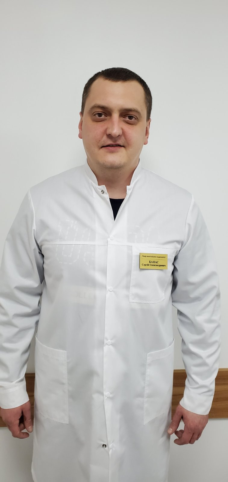 Банас Сергій Олександрович