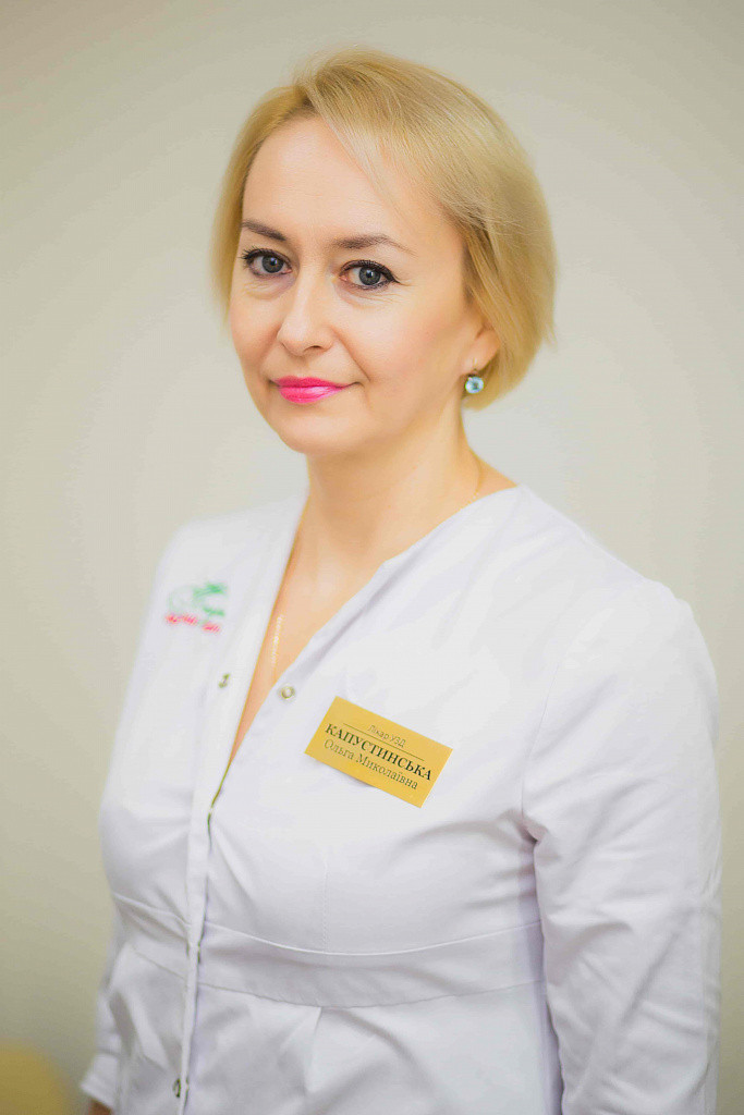 Капустинська Ольга Миколаївна